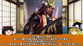 【ゆっくり】歴史上人物解説015 最上義光