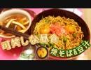 可笑しな昼食【やきそば&昆布豆汁】