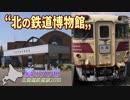 【北海道鉄道旅2018夏 #19】手宮線跡地を歩くと…@小樽