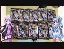 【Fate/Grand Orderウエハース】ゆかりさんがFate/Grand Orderウエハース(復刻スペシャル)を開封します【VOICEROID実況】