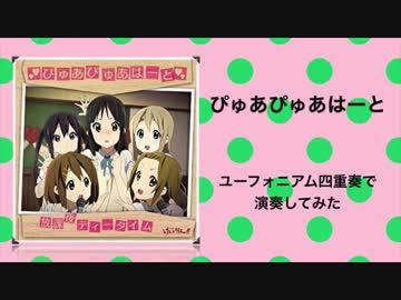 人気の「ぴゅあぴゅあはーと」動画 356本 - ニコニコ動画