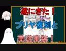 【FGO】遂にきた!プリヤ復刻と美遊実装!【ゆっくり実況♯162】