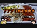 【ゆっくり】LCCで行く!アジア3都市食歩き 2 エアアジア バンコク行き機内食