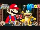 高画質高音質を目指していたら...vsレミー戦part6 【NewスーパーマリオブラザースUデラックス】