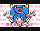 【ニコカラ】どぅーまいべすと!〈キノシタ×音街ウナ〉【on_v】