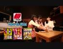 三幸製菓WebCM 「三幸の柿の種 x Wake Up, Girls!ラジオ篇」
