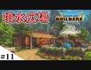 【ドラクエビルダーズ2】ゆっくり島を開拓するよ part11【PS4】