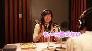 【NG集】 三幸製菓WebCM 「三幸の柿の種 x Wake Up Girls!ラジオ篇」
