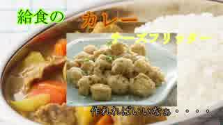 給食カレーが食べたくなった・・・ついでにチーズフリッター【キルきるクッキング!?】