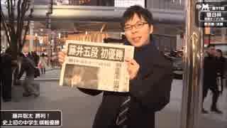 伝説の高見レポーター 最後に谷川九段が「悔しくないのか」発言の原型(2018.2.17朝日杯決勝)