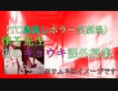 【TC後夜祭/島流しホラー笑劇場】律子先生 夜のキョウキ課外授業