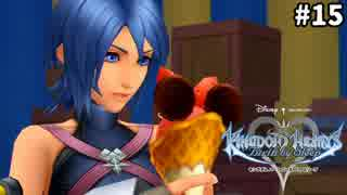 【実況】KINGDOM HEARTS Birth by Sleep 実況風プレイ part15