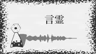 【初音ミク】言霊【オリジナル曲】