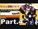 【ボンバーガール】マスターウルシプレイ動画 Part.4(+解説...