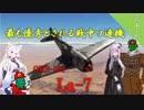 【WarThunder】山葵、空を飛ぶ三十二機目「最も優秀とされる戦中ソ連機 La-7」【ゆっくり&VOICEROID実況】