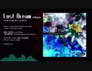 【東方自作アレンジ】Lost Dream return(夢消失~Lost Dream)