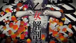 【初投稿】 乙女解剖(DECO*27)/歌ってみた ver.ゆっけ