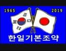 【日韓基本条約】(ハングル)日本人より、韓国人に理解して頂きたい !!!
