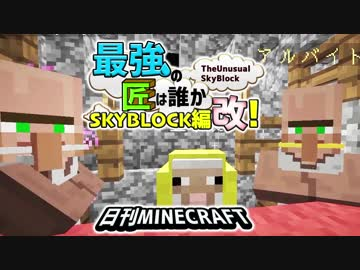 【 Nikkan Minecraft 】 Someone's strongest master is Sky Block reorganized! 4 desperate sense is chaos live! #21 【 TheUnusualSkyBlock 】