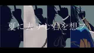 【MMD刀剣乱舞】夏に去りし君を想フ【伊達組】