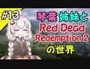 "【VOICEROID実況】琴葉姉妹と""Red Dead Redemption 2""の世界 #13【RDR2】"