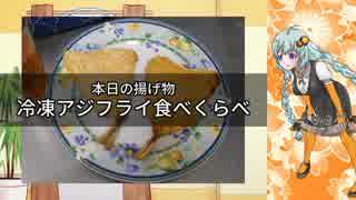 【冷凍アジフライ食べくらべ】紲星あかりとノンオイルフライヤー_02【VOICEROIDキッチン】