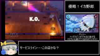 【WR】マリオテニスエース ストーリーモードRTA 1時間8分27秒(Part3/5)