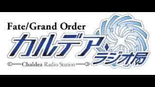 Fate/Grand Order カルデア・ラジオ局(地上波版)20190120#107ゲスト ナナヲアカリ ・大海将一郎