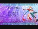 冬と君の魔法 / 紅鏡緋色【UTAUオリジナル曲】