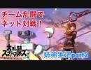 □■スマブラSP チーム乱闘でネット対戦part2【姉弟実況】