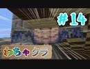 【Minecraft】5人でわちゃわちゃマイクラ! 14日目