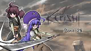 【Kenshi】きりたんが荒野を征く Part 28【東北きりたん実況】