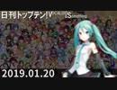 日刊トップテン!VOCALOID&something【日刊ぼかさん2019.01.20】