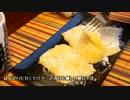 【メガネ食堂】バター餅  【サイレントキラー料理祭】