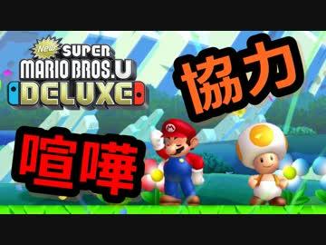 Men who can not cooperate 【 Mario U Deluxe #1 】