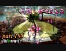 目隠しピクミン2 part.104 【実況プレイ】