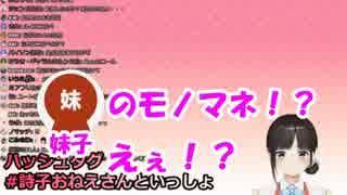 鈴鹿詩子「妹子のモノマネ?んにぇぇい!くるにゃぁぁい!」