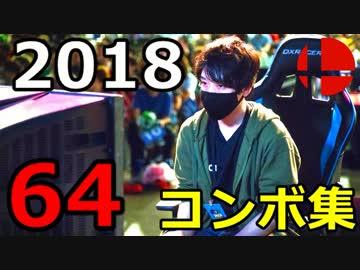 ある程度コンボを極めた男のスマブラ64コンボ集 in 2018