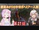 【Kingdom Come: Deliverance】紲星あかりの中世ボヘミア一人旅 第21話【VOICEROID実況】