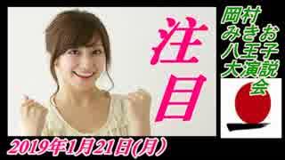 14-A 岡村みきお、八王子大演説会 菜々子の独り言 2019年1月21日(月)