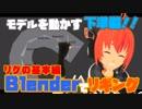 【Blender:08】Blenderでリギング!モデルを動かしてみよう!~リグの基本編~【Medium】