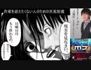 【麻雀】木原プロに絶賛される夜桜たま【コラボ決定】