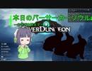 【Overdungeon】本日のバーサーカーソウル〜ウサギを添えて〜【VOICEROID実況】