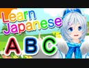 第28位:Learn Japanese with the Alphabet feat. Siro thumbnail