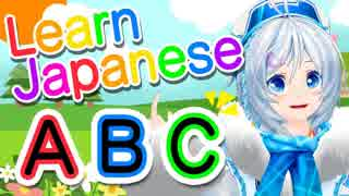 Learn Japanese with the Alphabet feat.