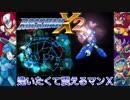 【実況】ロックマンX2~逢いたくて震えるマンX~part1