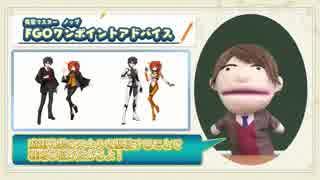 【FGO#7】『動画で分かる!Fate Grand Ord