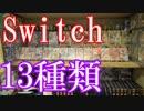 【Switchのゲームコレクション紹介動画】Switchだけで13種類ゲーム部屋に並んでいます!
