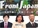 1/2【Front Japan 桜】世界の分断の基礎知