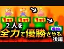 【実況】マリパ歴10年の自分がいとこがいても全力で最弱CPUを優勝させる【マリオパーティ2ホラー後編】